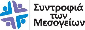 Συντροφιά των Μεσογείων