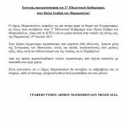 Ευχαριστήρια-Επιστολή-Δήμου-Μαρκοπούλου