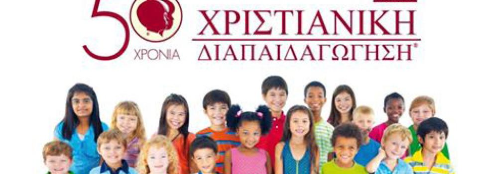 Xristianiki-Diapaidagogisi