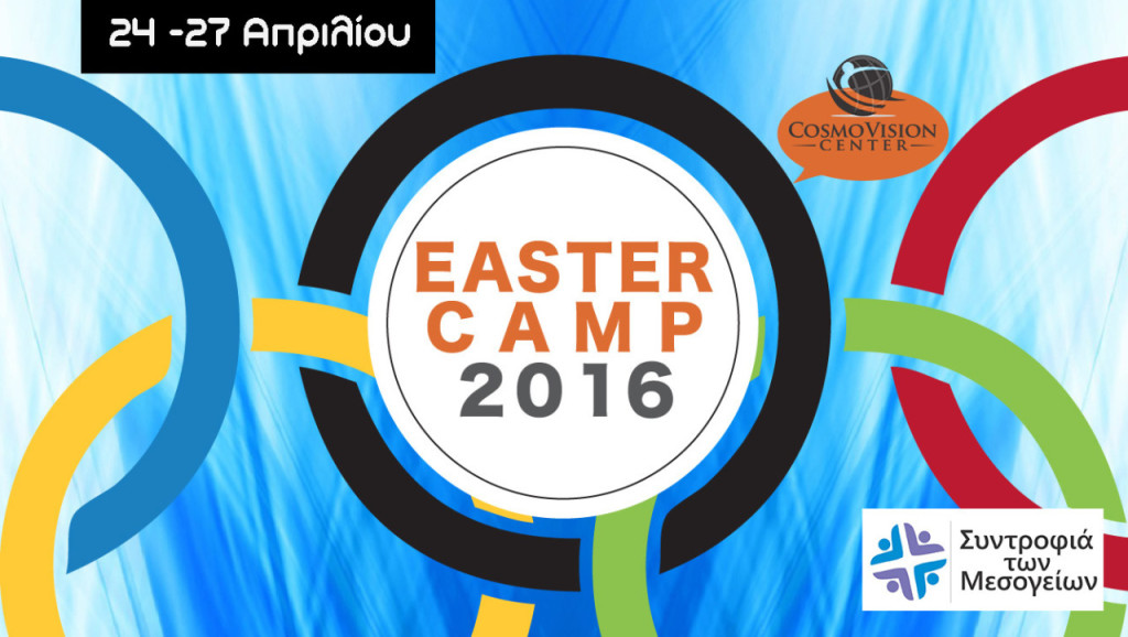 2016-Easter-Camp