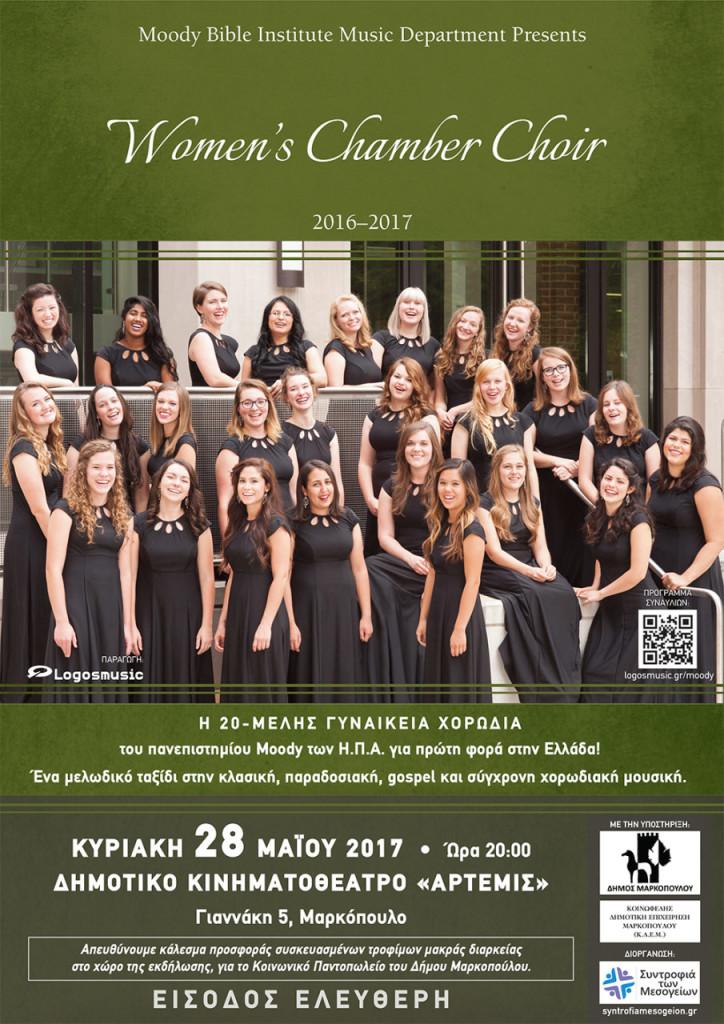 Women's-Choir-2017_ΜΑΡΚΟΠΟΥΛΟ